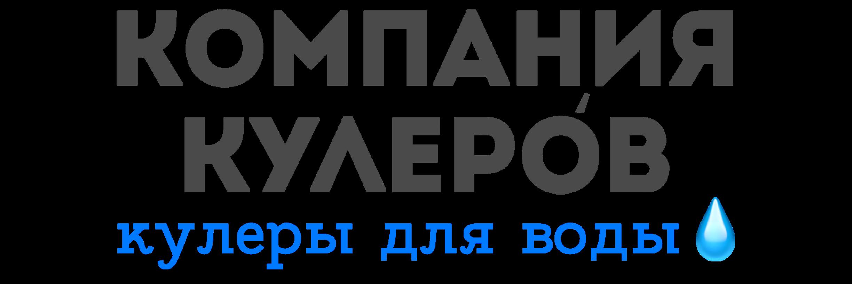 Компания Кулеров